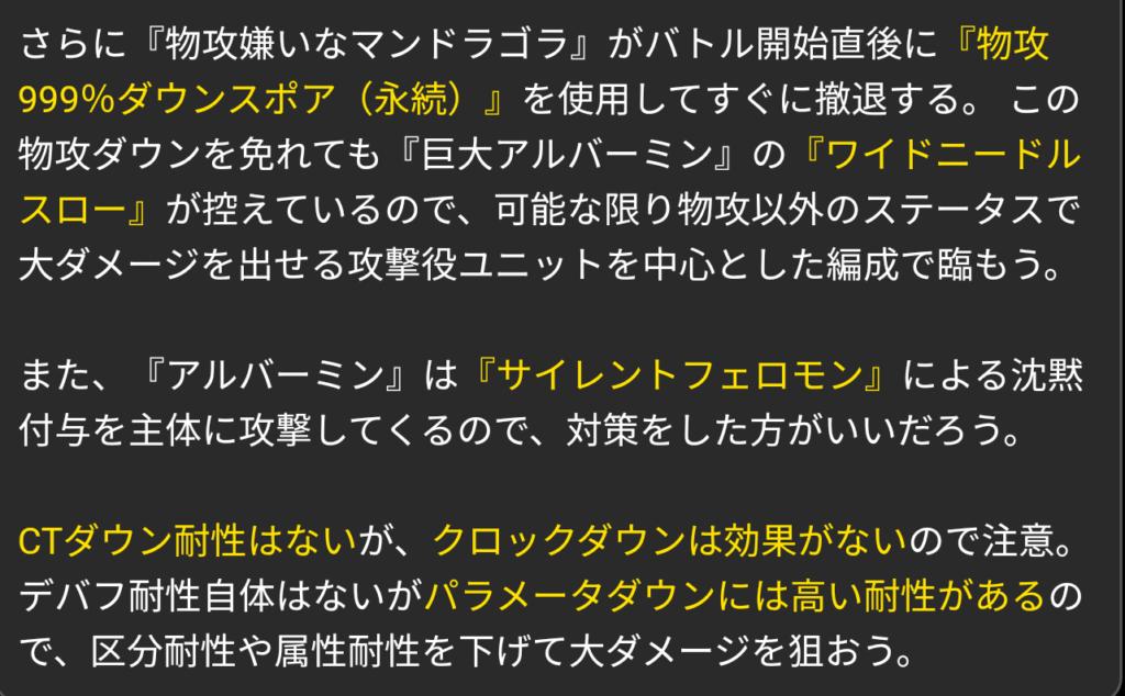 四辻夢幻によろしく ボスバトル クエスト情報2