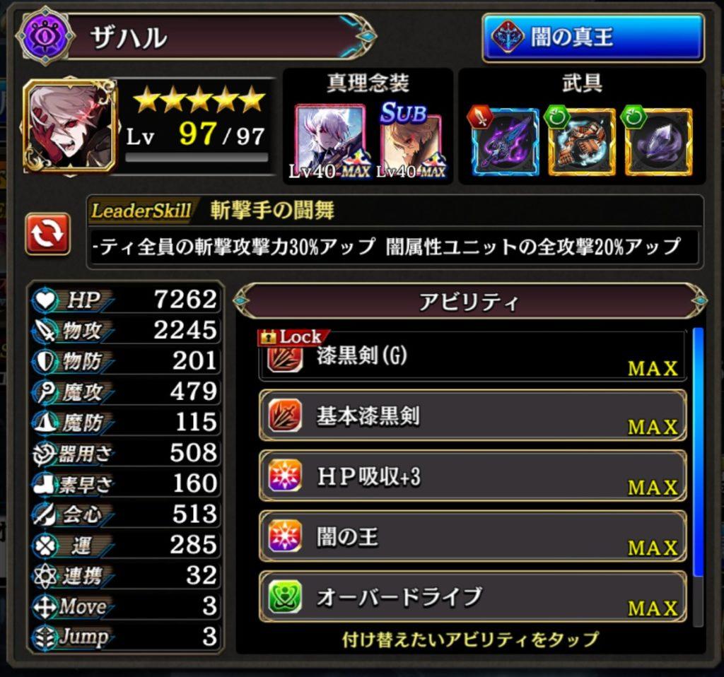 【ニグレド】9層 ザハル
