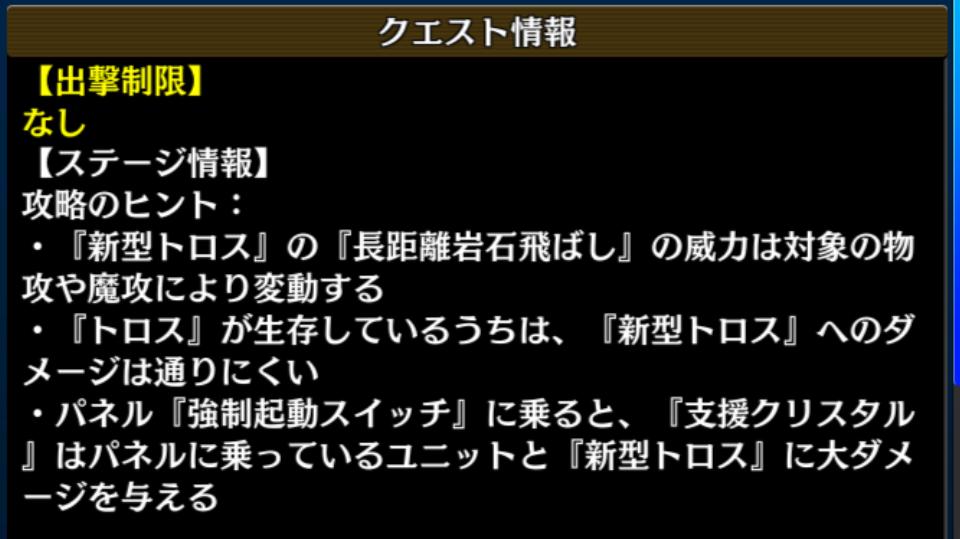 【繋ぐ明日へのメカニカル】クエスト情報EXEX極