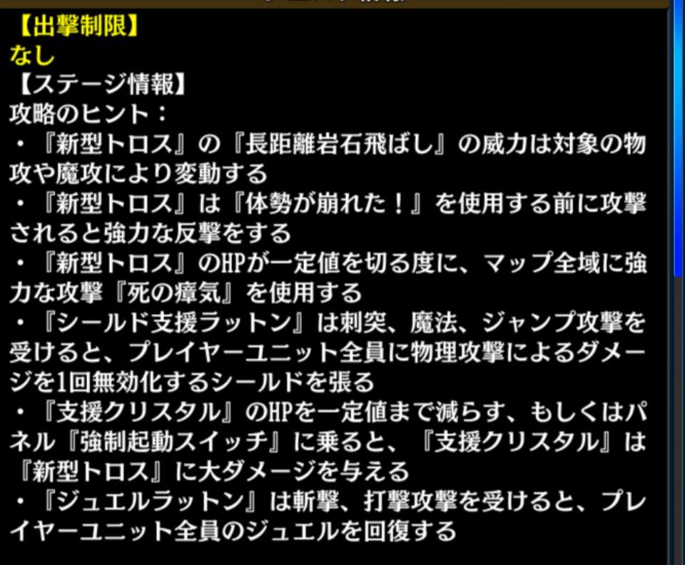 【繋ぐ明日へのメカニカル】地獄級 クエスト情報