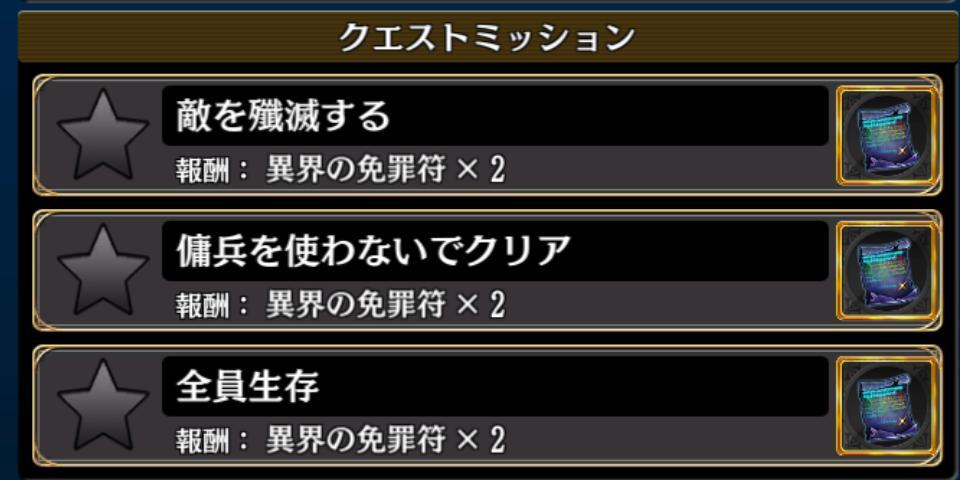 【進撃】紡ぐ彼方のメカニクル地獄級のクエストミッション