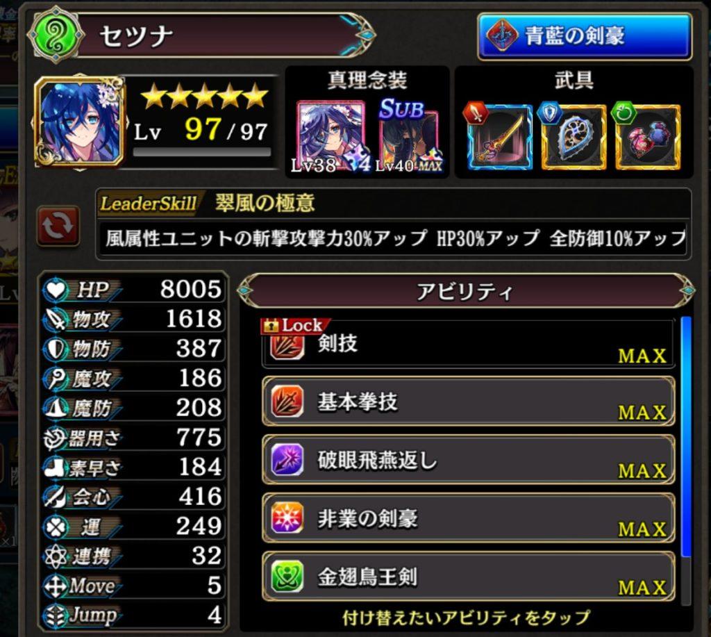 【進撃】紡ぐ彼方のメカニクルEX5の編成セツナ