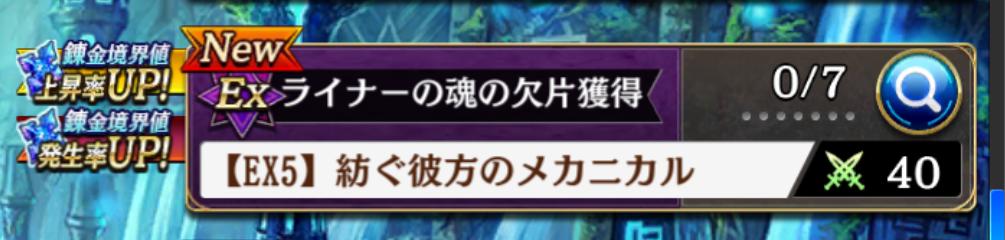【進撃】紡ぐ彼方のメカニクルEX5