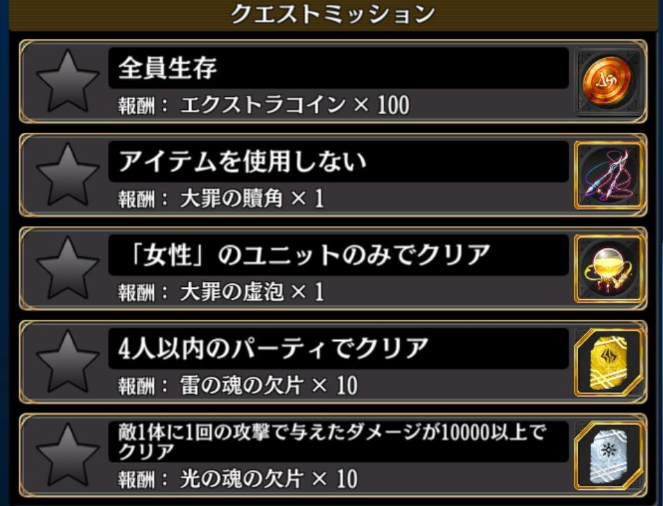 【繋ぐ明日へのメカニカル】地獄級 ミッション
