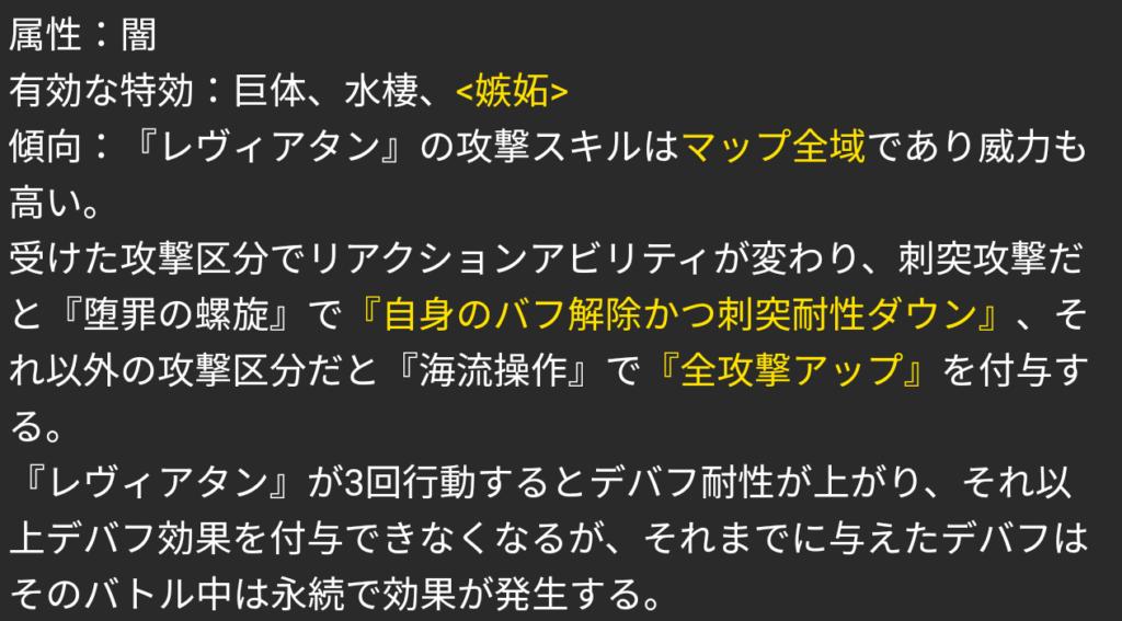 【神革命5後編レヴィアタン1