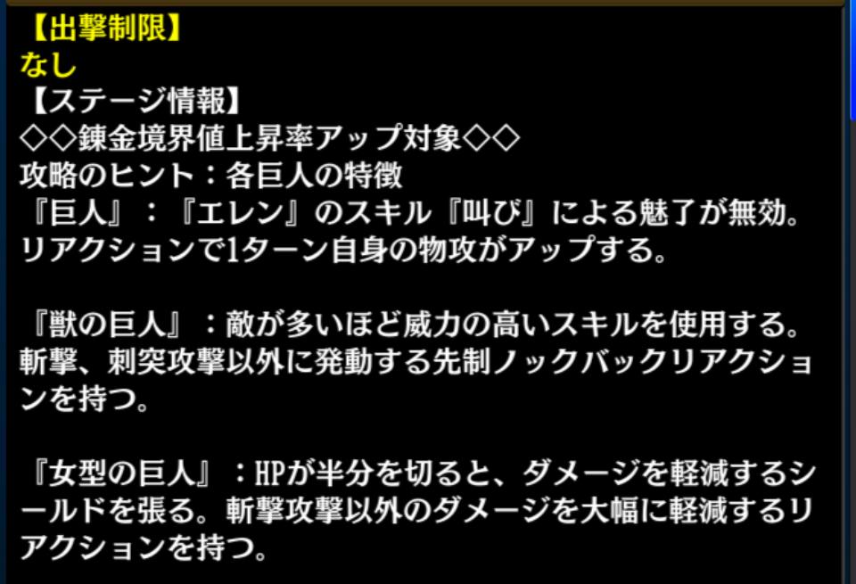 【進撃】紡ぐ彼方のメカニクル地獄級のクエスト情報1