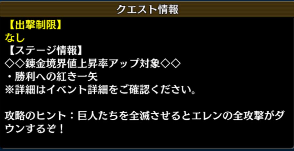 【進撃】紡ぐ彼方のメカニクルEX5のクエスト情報