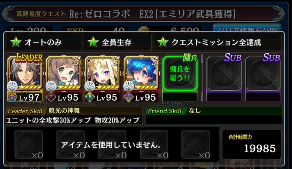 【Reゼロ】EX2 クリア編成