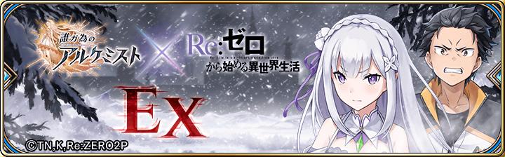 【Reゼロ】コラボクエストEX