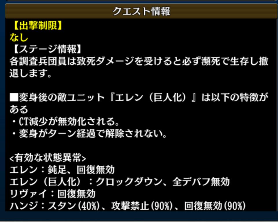 【進撃の巨人】ランクアップクエスト 情報