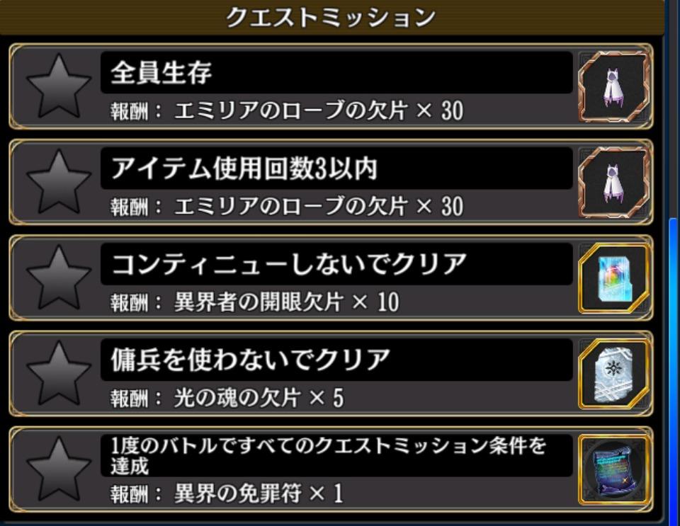 【Reゼロ】EX2 クエストミッション