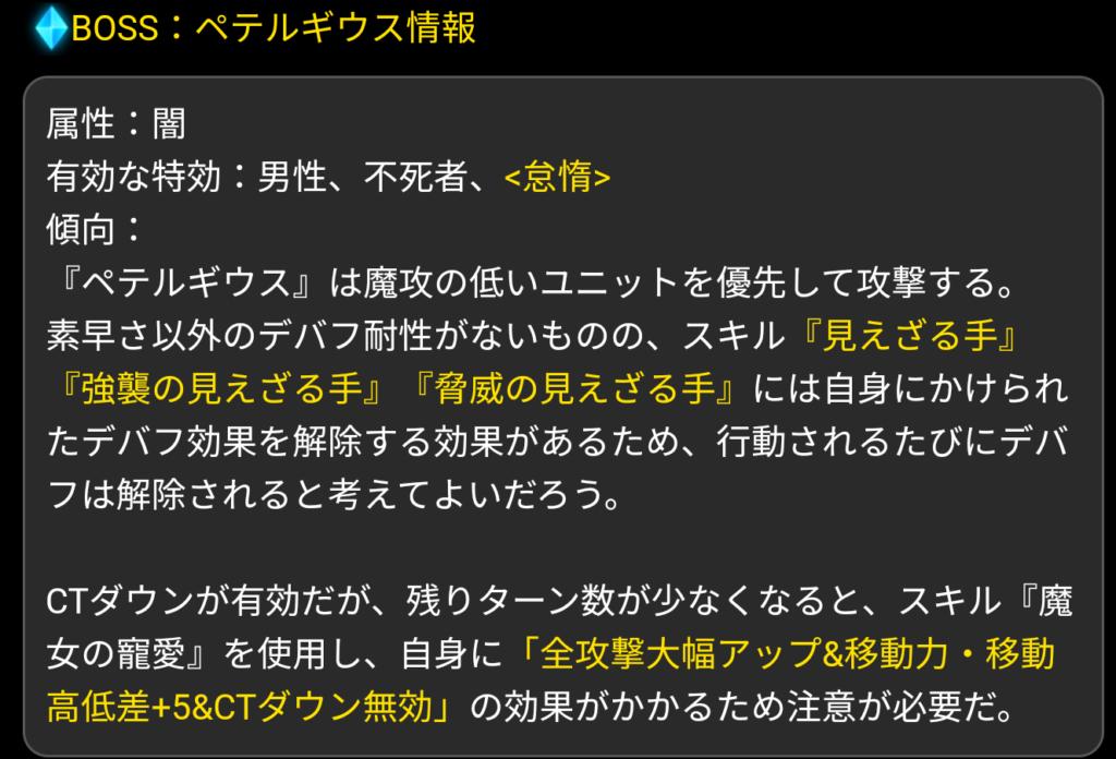 【Reゼロ】Reゼロから重なる異世界生活 ボスバトル 情報2