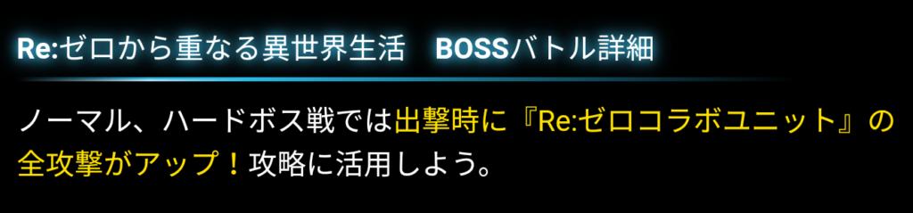 【Reゼロ】Reゼロから重なる異世界生活 ボスバトル 情報1