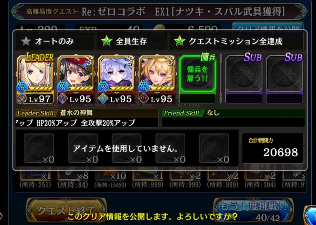 【Reゼロ】EX1 クリア編成