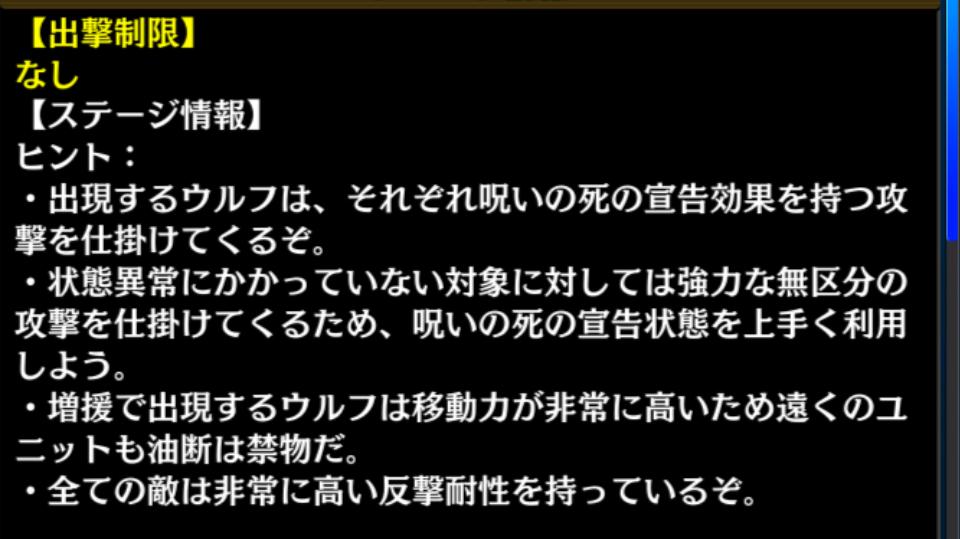 【Reゼロ】EX1 クエスト情報