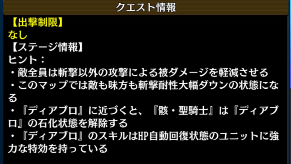 【ヴェテルCC】託された緋炎、約束の先へ EX極 クエスト情報