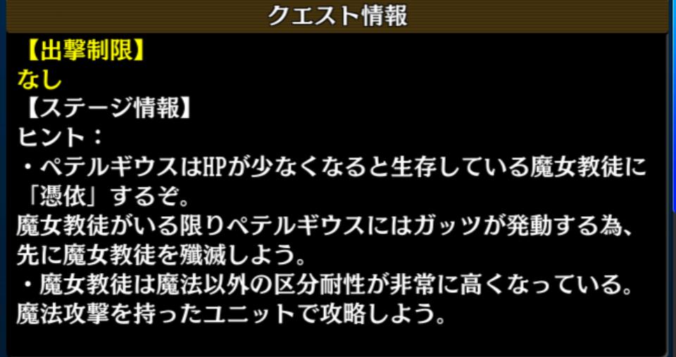 【Reゼロ】EX2 クエスト情報
