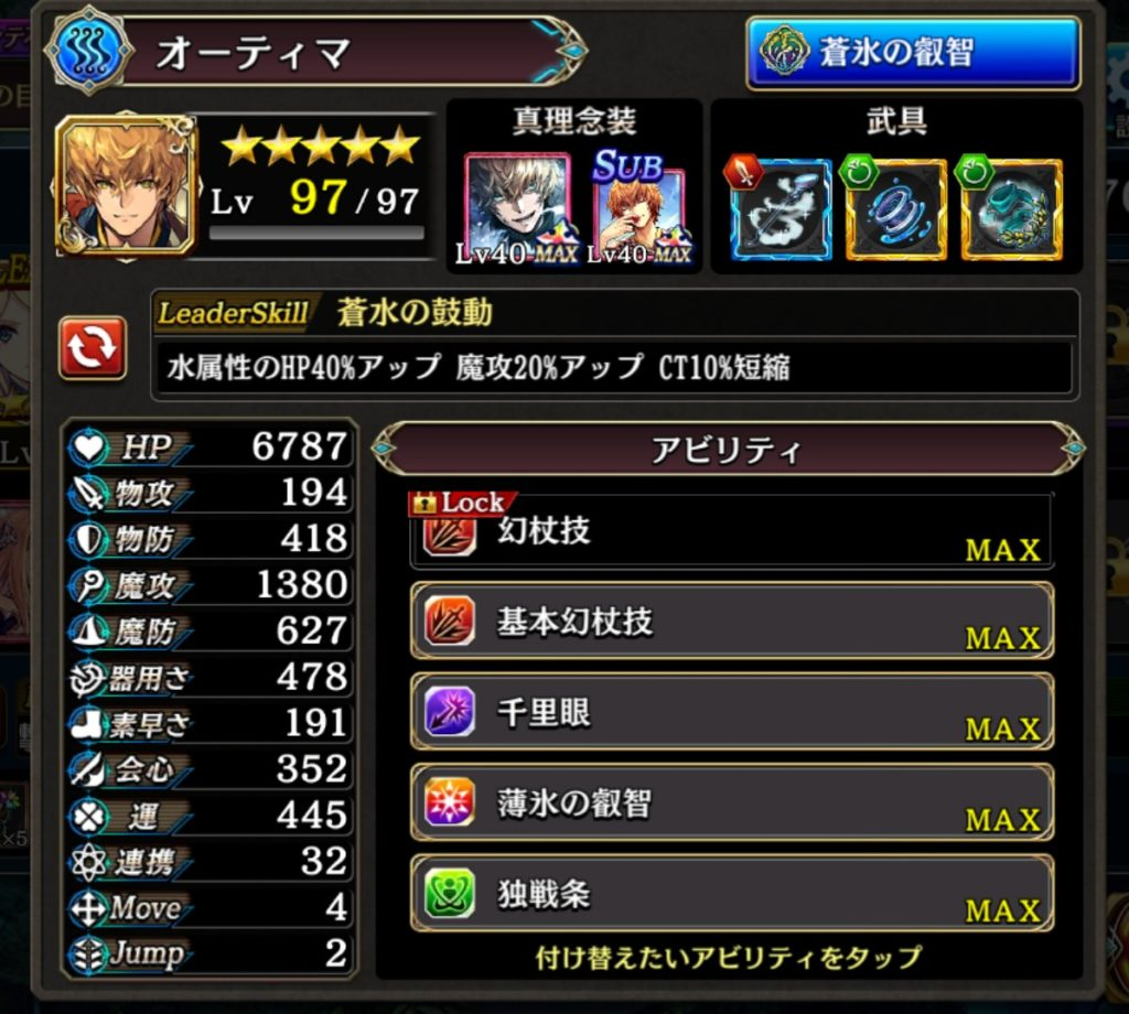 【進撃の巨人】ランクアップクエスト オーティマ