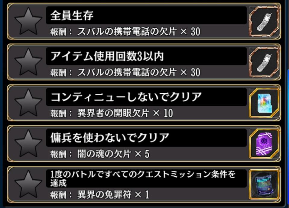 【Reゼロ】EX1 クエストミッション