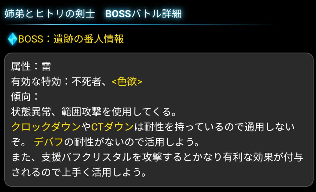 【セツナCC】ボスバトル 情報