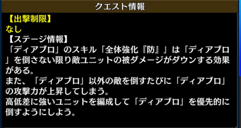 サンシャインハロウィン EX EX極 クエスト情報