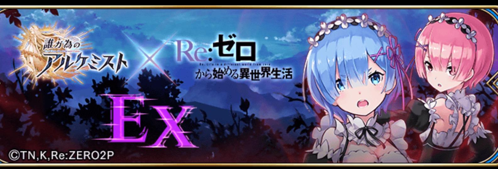 【Reゼロ】EX3EX4