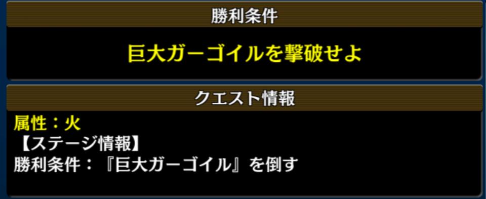 【烈火の間】クエスト情報