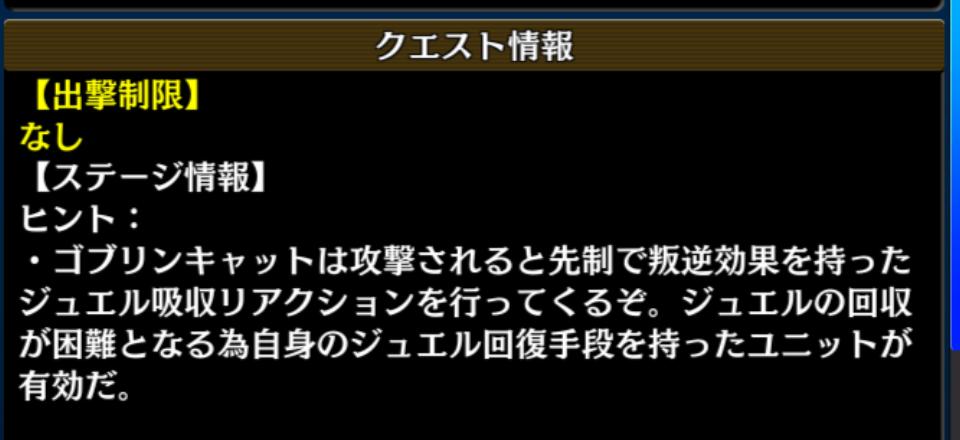 【Reゼロ】EX3 クエスト情報