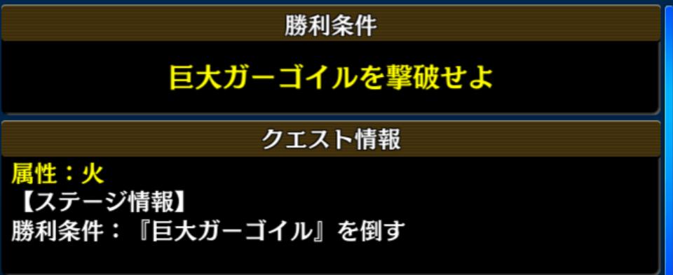 【火の間】クエスト情報