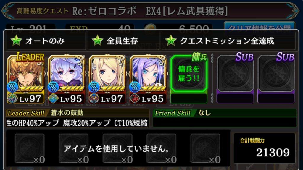【Reゼロ】EX4 クリア