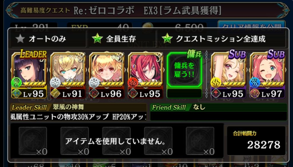 【Reゼロ】EX3 クリア