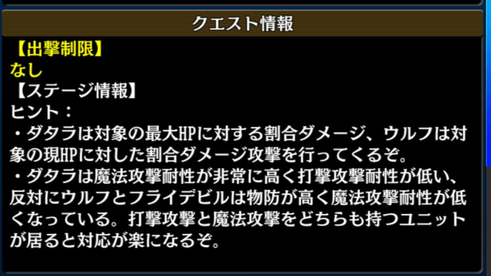 【Reゼロ】EX4 クエスト情報