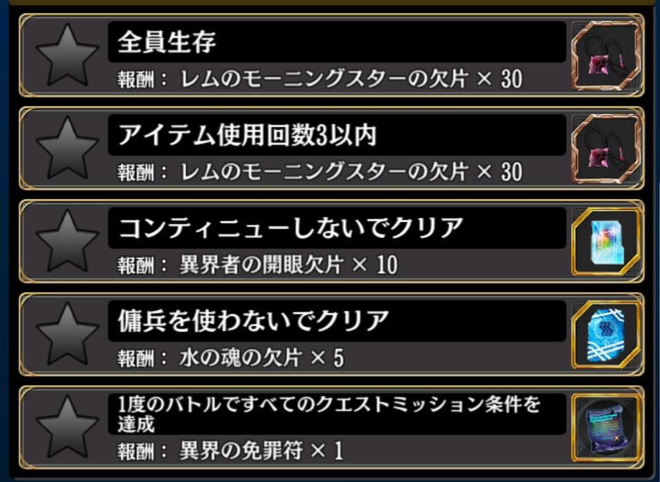 【Reゼロ】EX4 ミッション