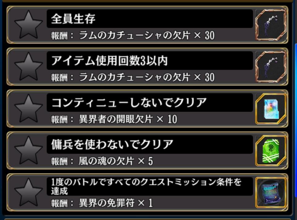 【Reゼロ】EX3 ミッション