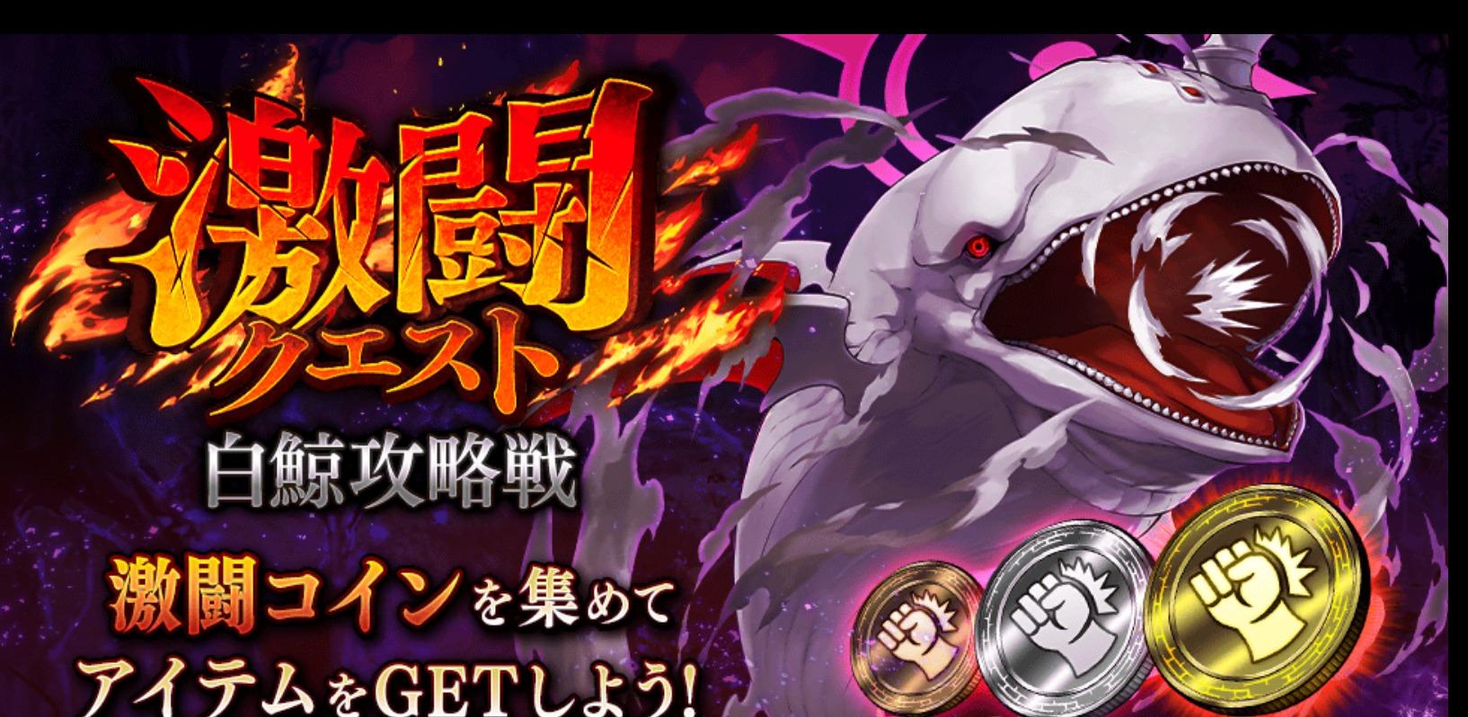 【激闘クエスト】白鯨攻略戦