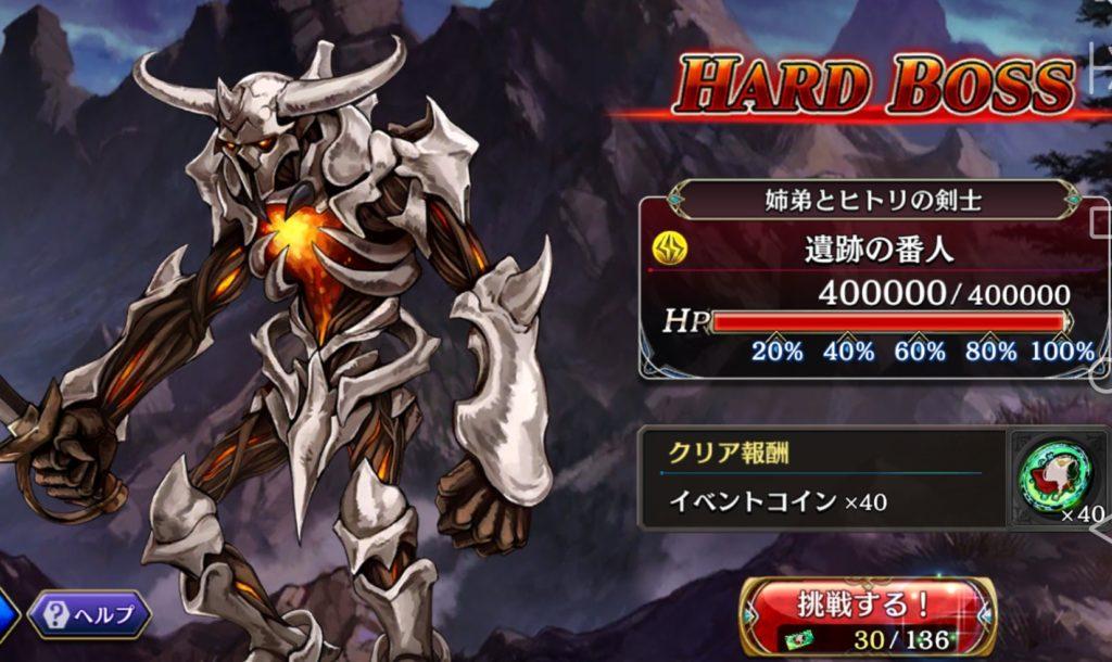 【セツナCC】ハードボス