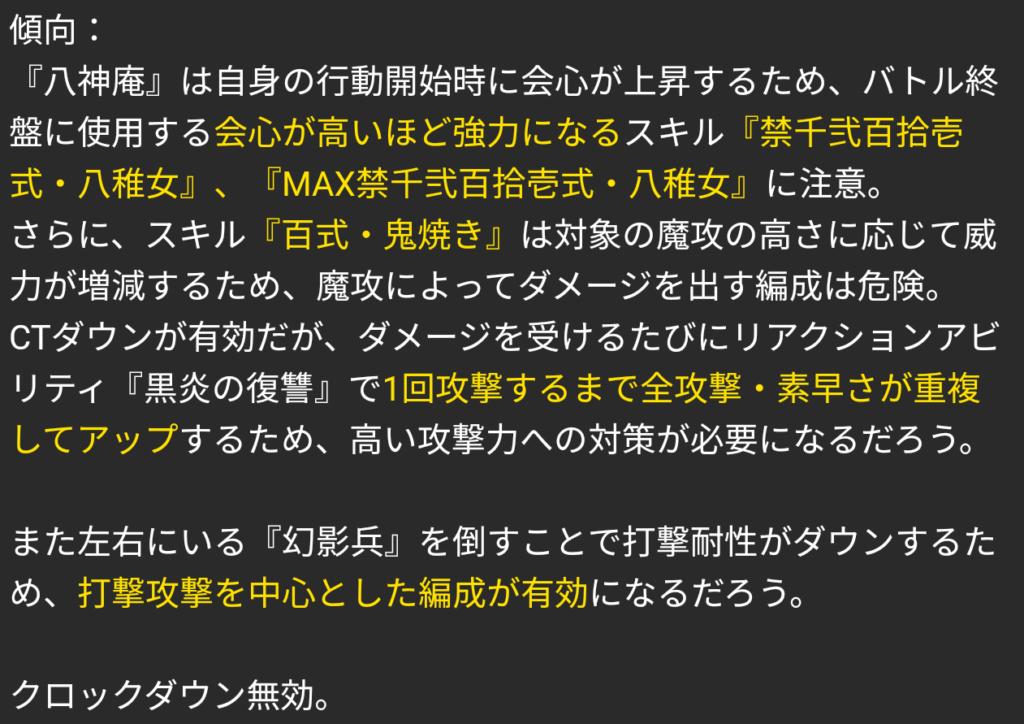 タガタメ×KOF コラボ ボスバトル 情報2