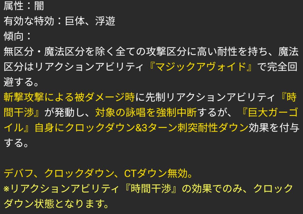 冥弩メメント&ロイド ボスバトル 情報