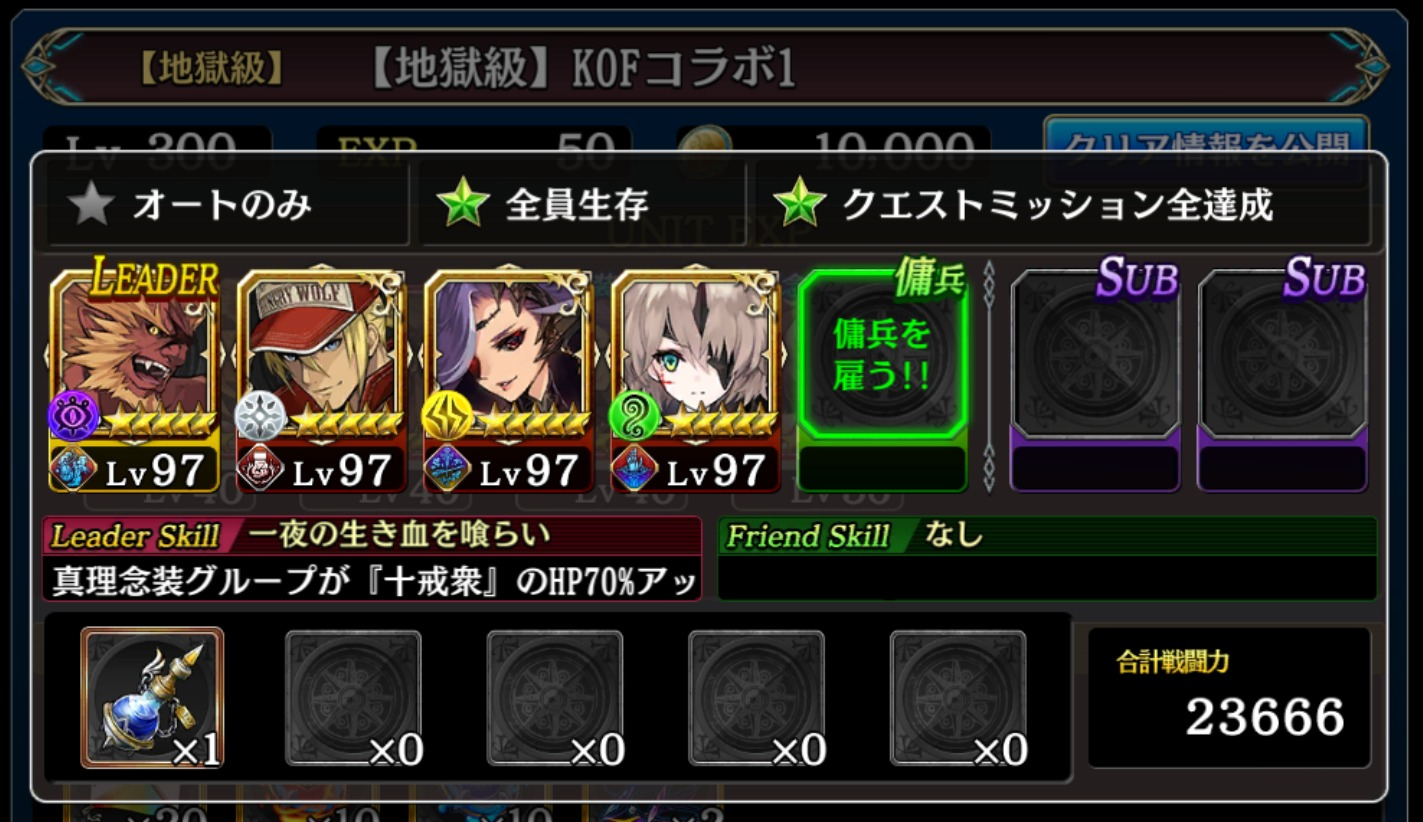 『【地獄級】KOF』1