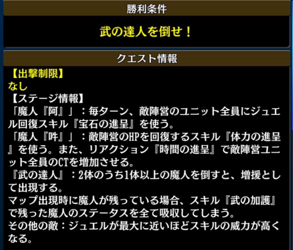 『【地獄級】KOF』2 クエスト情報