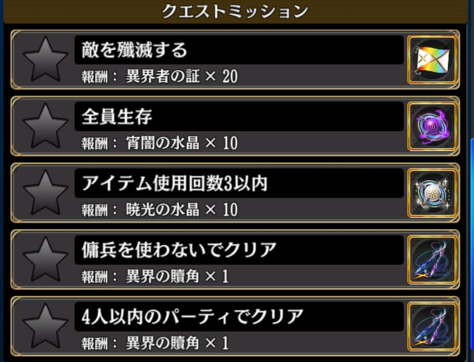 『【地獄級】KOF』2 ミッション