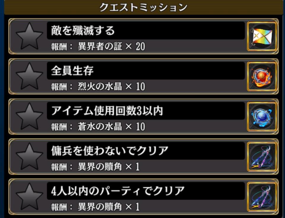 『【地獄級】KOF』1 ミッション