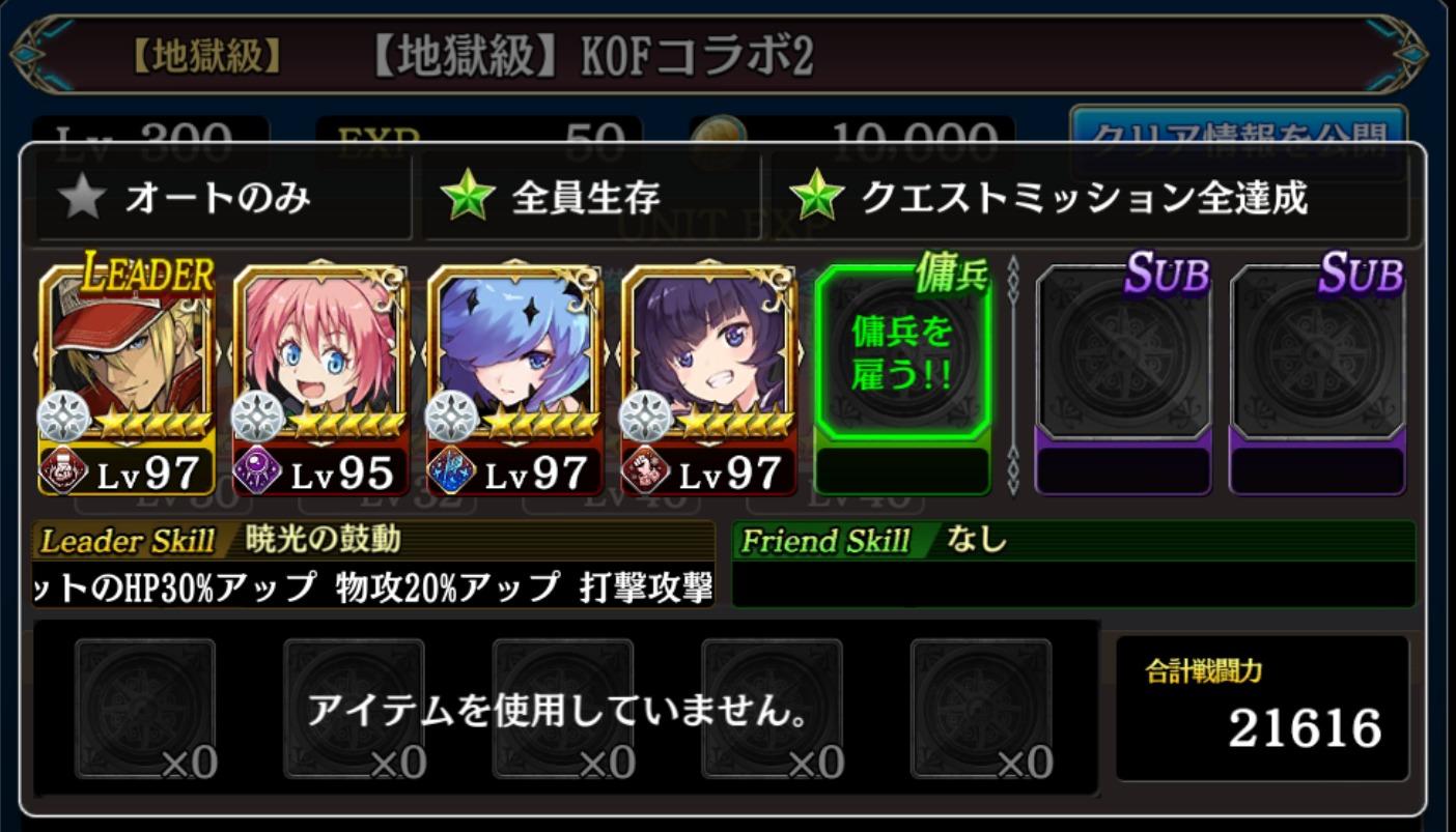 『【地獄級】KOF』2