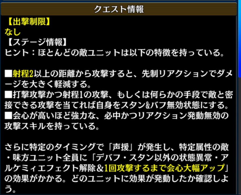 『【地獄級】KOF』1 クエスト情報