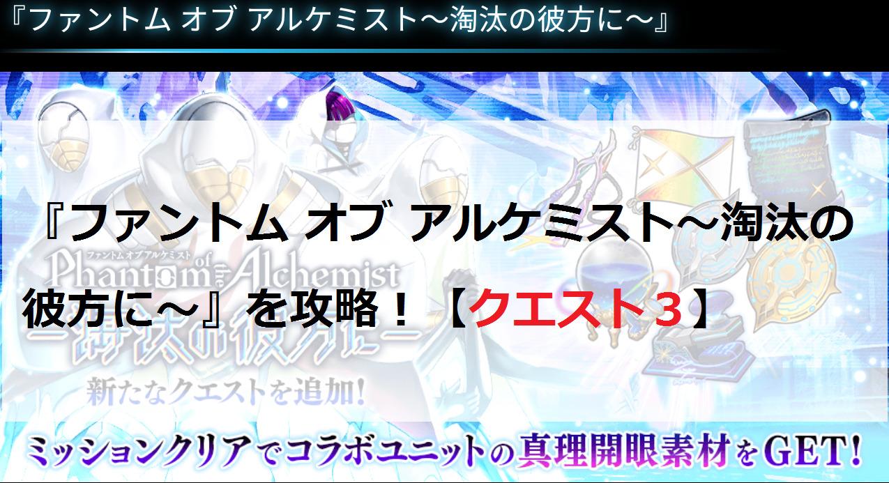 『ファントム オブ アルケミスト~淘汰の彼方に~』を攻略!【クエスト3】
