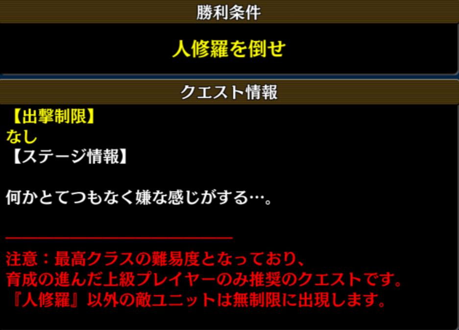 【超絶地獄級】新HDコラボ クエスト情報