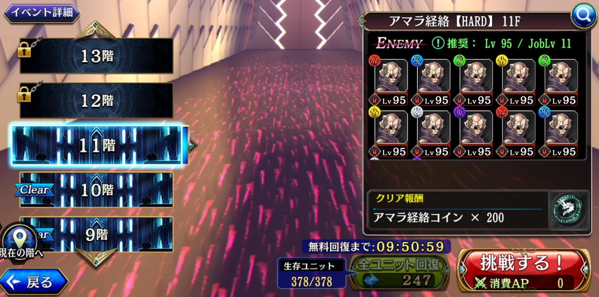 アマラ経路(ハード)11F~