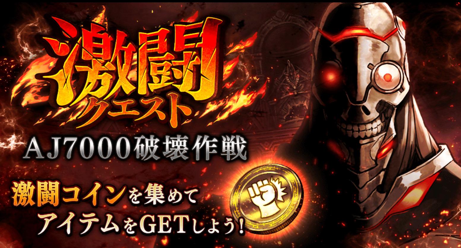 激闘クエスト 地獄級AJ 202104