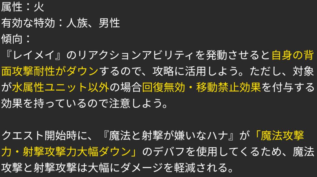 【嘘、泡沫】レンCC ボスバトル情報1