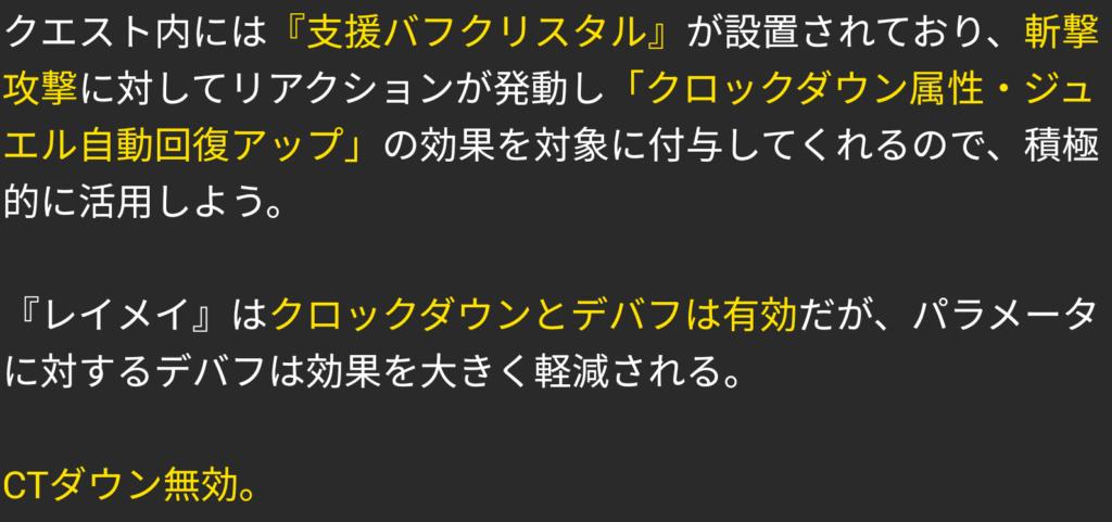 【嘘、泡沫】レンCC ボスバトル情報2
